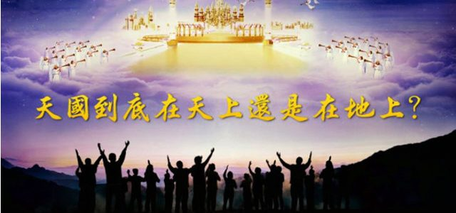 基督徒日記——天國到底在天上還是在地上?