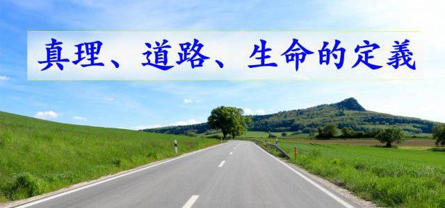真理、道路、生命的定義