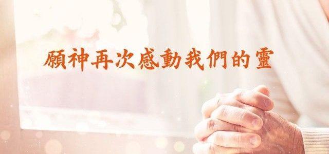 【讚美詩歌】《願神再次感動我們的靈》