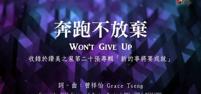 【讚美詩歌】奔跑不放棄 Won't Give Up