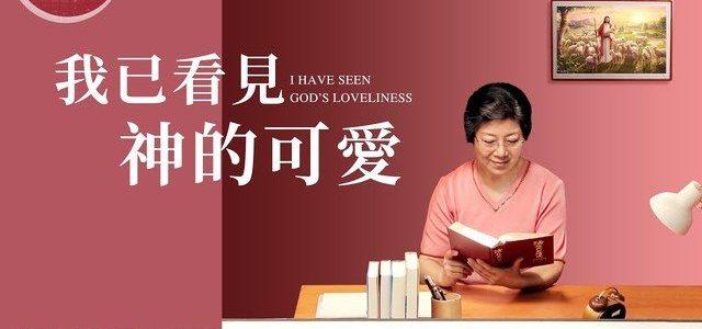【讚美詩歌】— 《我已看見神的可愛》
