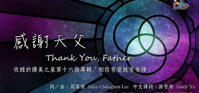 【讚美詩歌】—《感謝天父 》