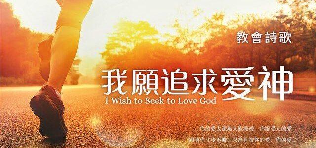 【讚美詩歌】—我願追求愛神