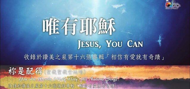 【讚美詩歌】— 唯有耶穌